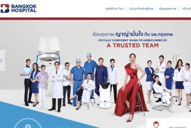 【日本語対応可】タイ・バンコク病院体験-留学生も駐在員も旅行者も安心