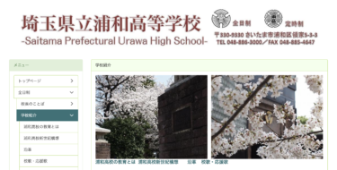 【埼玉県立浦和高校】最強の男子校?卒業生が3つの観点から振り返る魅力