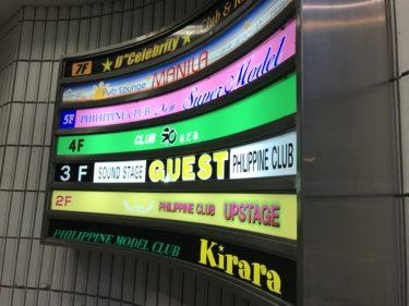 【リトルマニラ】東京都足立区竹ノ塚でフィリピンパブデビューしてみた