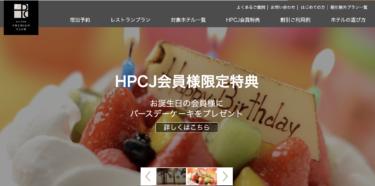 ヒルトン・プレミアム・クラブ・ジャパン(HPCJ)へお得に入会する方法【日本で大活躍】
