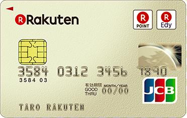 人生得するならポイント高還元で優待多数なのに年会費永年無料の楽天カード