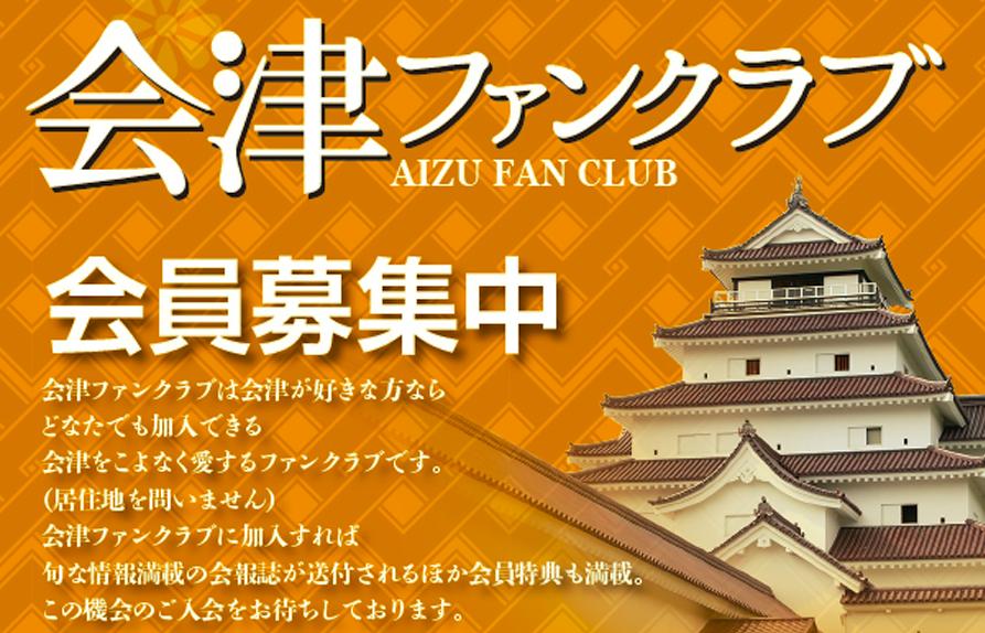 【会津ファンクラブ】入会で会津観光の割引や会員限定ベントも