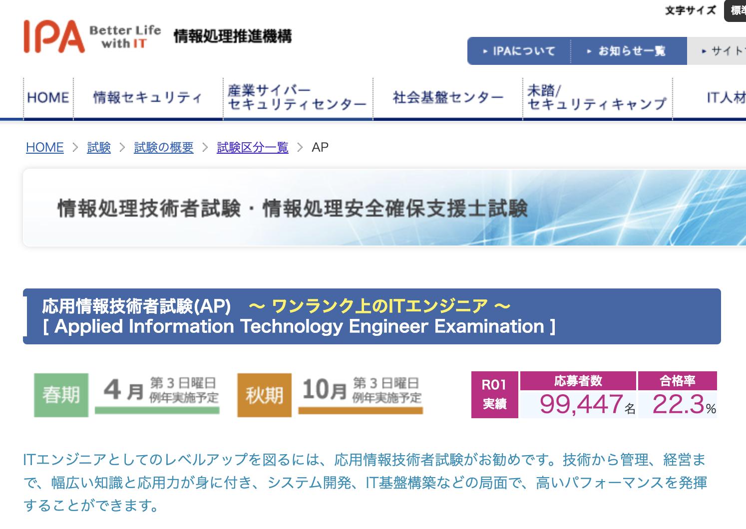 【応用情報技術者試験】独学で合格した勉強法!IT嫌いの文系が基本情報不合格してから