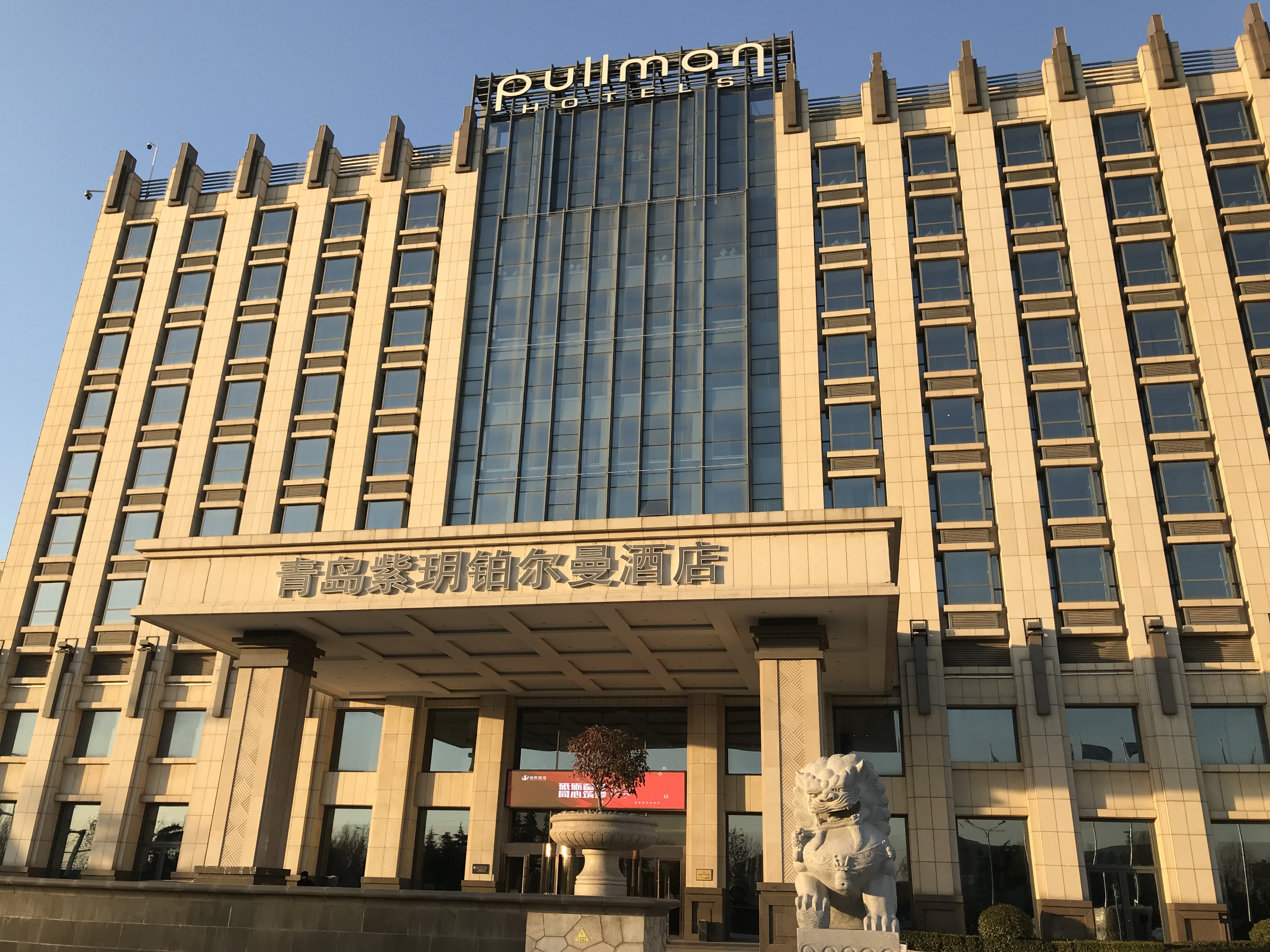 【中国】プルマン青島ズーユエ(青岛紫玥铂尔曼酒店)宿泊記!アクセスやホテル内の様子