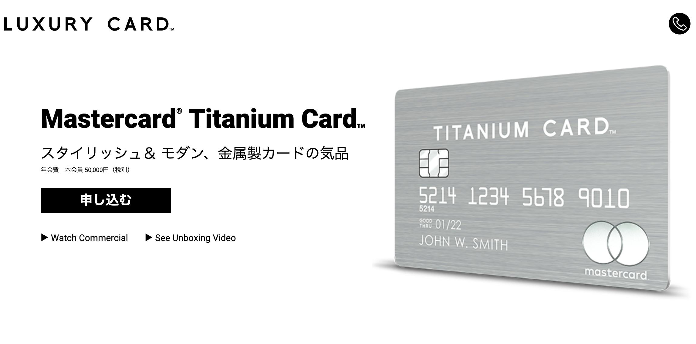 24歳でラグジュアリーカード(チタン)を取得!特典満載で実はコスパ良し