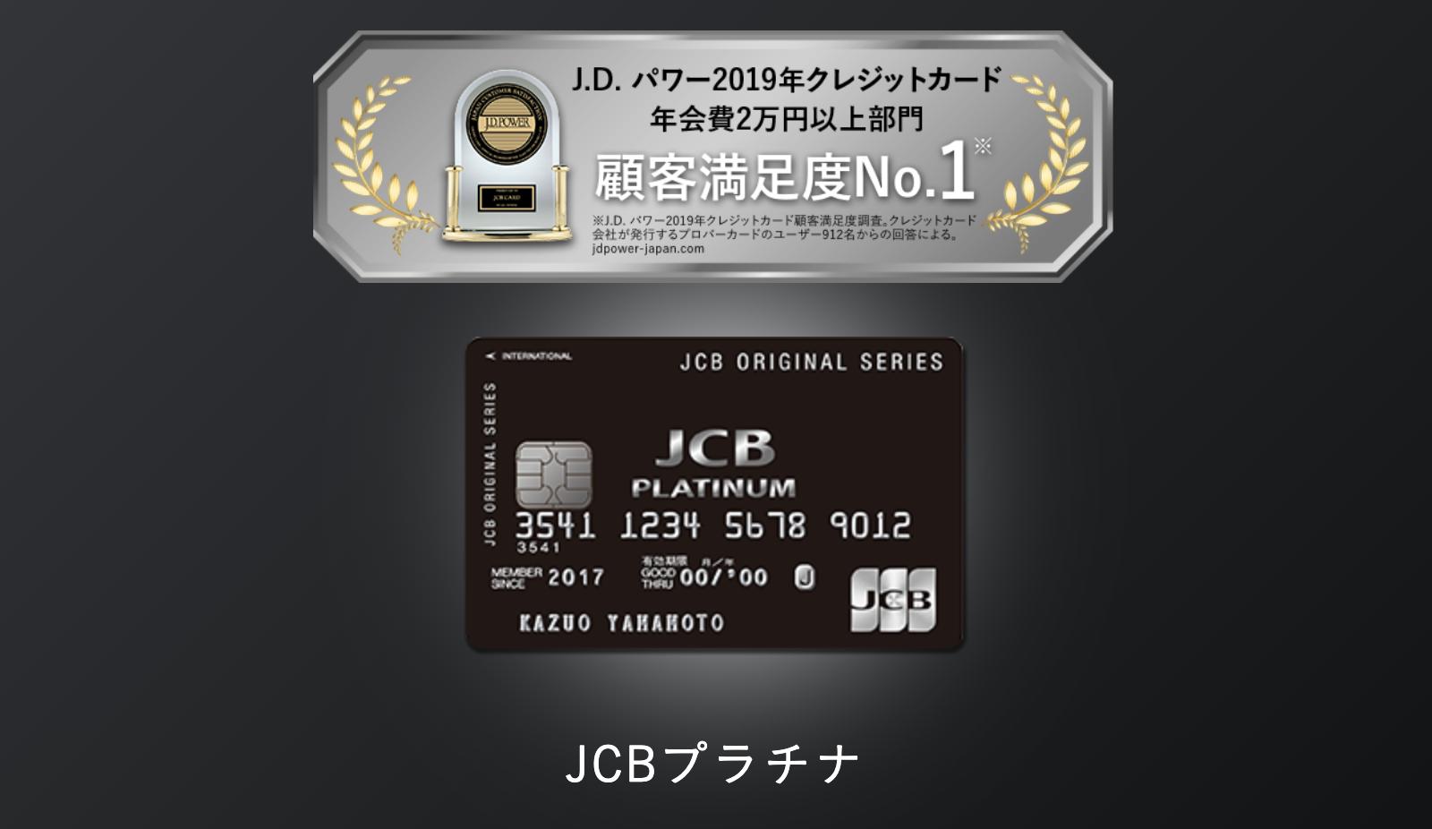 25歳でJCBプラチナカードを取得!自己申込可能なオリジナルシリーズ最高ランク