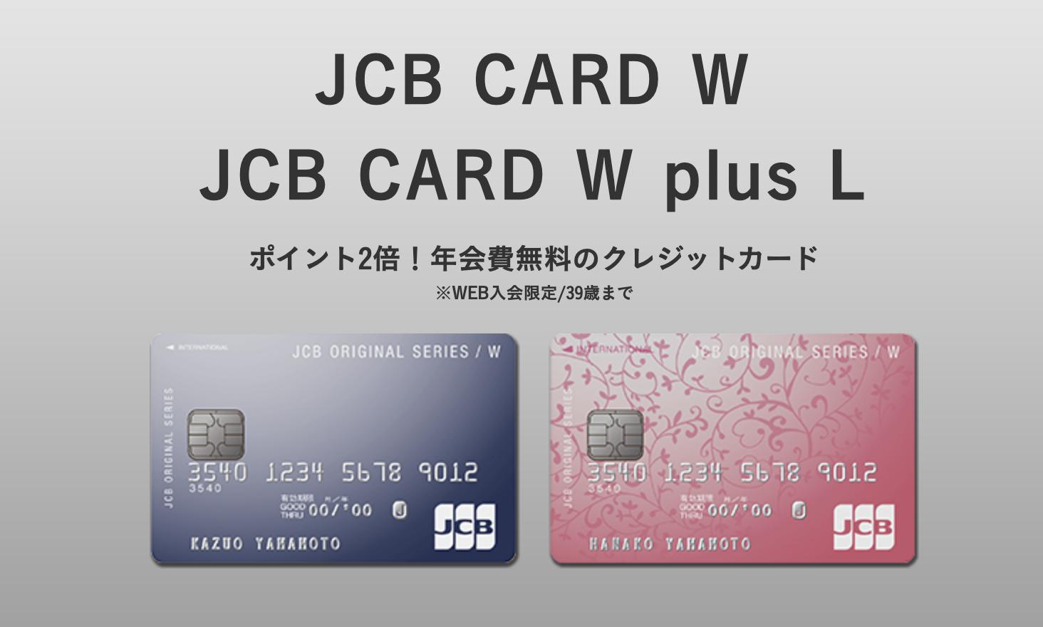39歳以下ならJCB CARD W/ W plus L!オリジナルシリーズの年会費無料カード