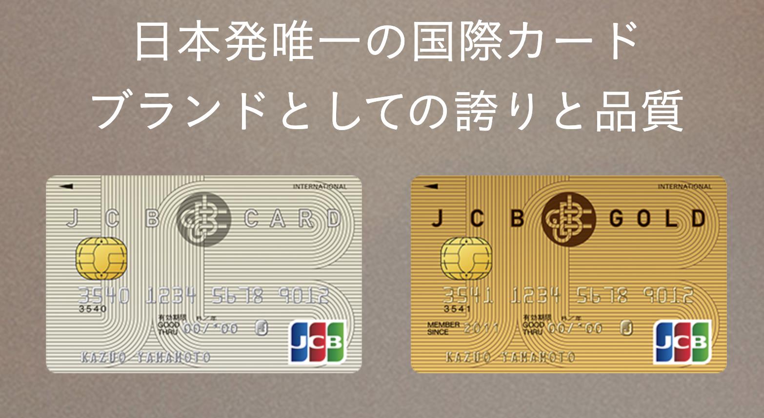 JCBのプロパーカード!一般カードとゴールドカードについて