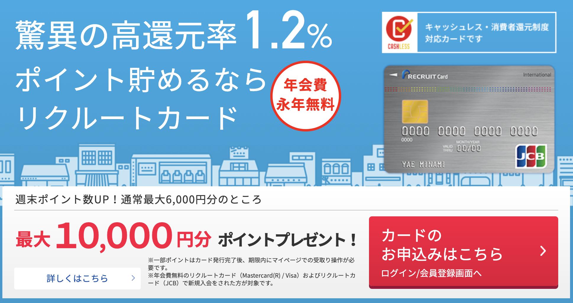 リクルートカードを1年間使った感想!年会費永年無料で驚異のポイント還元率1.2%