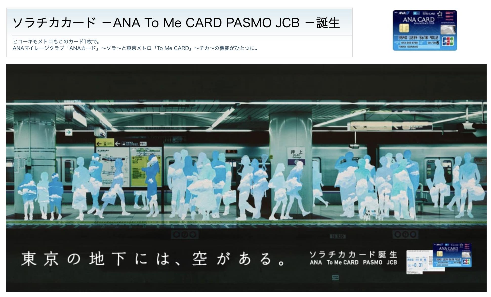 ソラチカ一般カード(ANA To Me CARD PASMO JCB)の魅力!LINEルート閉鎖でも価値アリ