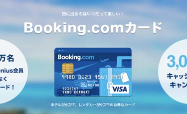 Booking.comカードの魅力!旅行好きにオススメの高還元クレカ