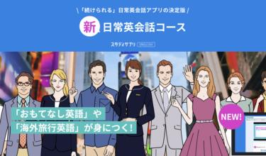【体験談】スタディサプリENGLISH(新日常英会話コース)の魅力!評判や口コミは?