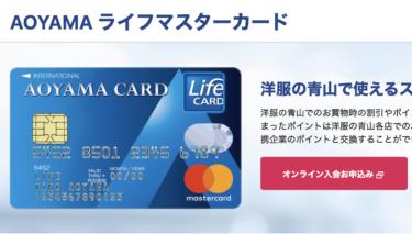 AOYAMAライフマスターカードの魅力!洋服の青山で買い物するなら必須のクレカ