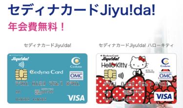 セディナカードJiyu!da!の魅力!主婦(夫)・学生も申し込み可能な年会費無料カード