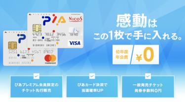 ぴあNICOSカードの魅力!チケット先行販売&当選確率UP