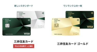 三井住友カードの魅力!信頼・安心のVISAカード