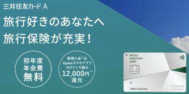 【旅行好きな学生向け】三井住友カード Aの魅力!年会費無料で保有可