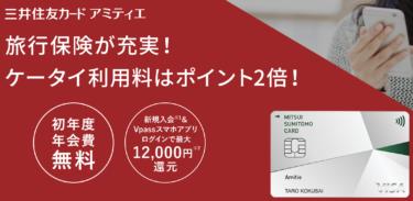 三井住友カード アミティエの魅力!信頼・安心の女性向けカード(年会費無料で保有可)