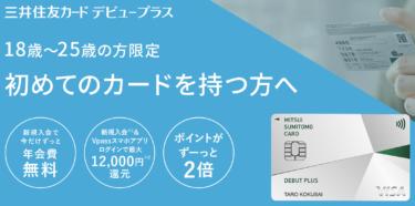【今なら年会費無料】三井住友カード デビュープラスの魅力!初めてのカードにオススメ(18~25歳限定)