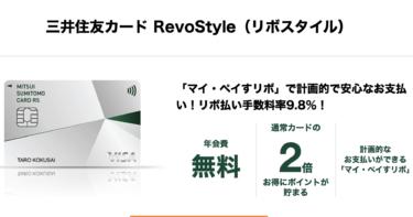 三井住友カード RevoStyleの魅力!年会費永年無料で信頼・安心のVISAカード