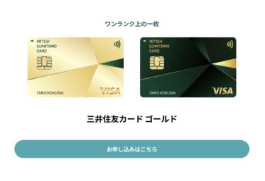 三井住友カード ゴールド/プライムゴールドの魅力!初年度年会費無料