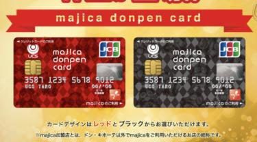 majica donpen cardの魅力!ドン・キホーテ等がお得に利用できる年会費無料カード