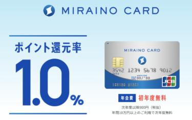 ミライノカードの魅力!住信SBIネット銀行ユーザーにオススメ-年会費や審査は?