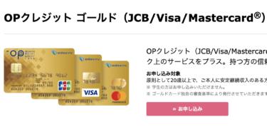 小田急ポイントカード(OPクレジットカード)ゴールドの魅力!審査は?