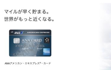 ANAアメックスカードの魅力!年会費や審査は?(ANAマイルが無期限に貯められる)