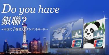 三井住友銀聯カードの魅力!中国旅行や出張で大活躍(年会費無料)