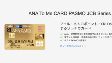 ソラチカゴールドカード(ANA To Me CARD PASMO JCB)の魅力!LINEルート閉鎖でも価値アリ