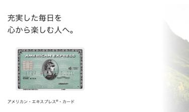 アメックスカード(グリーン)の魅力!持つならやっぱりプロパー