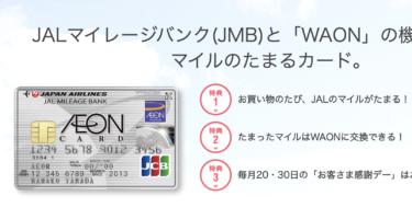 イオンJMBカード(JMB WAON一体型)の魅力!JALマイルが貯まる