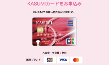 KASUMIカードの魅力!5のつく日は5%オフで家計に嬉しい(年会費無料)
