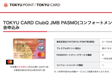 TOKYU CARD ClubQ JMB PASMOの魅力!定期券にもなるフルスペックカード