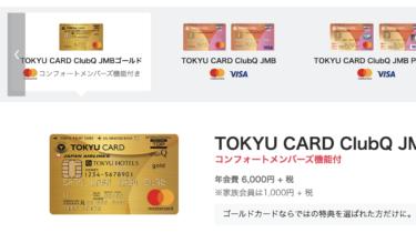 TOKYU CARD ClubQ JMB ゴールドの魅力!東急とJALユーザーならこれ