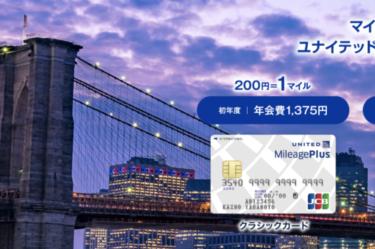MileagePlus JCBカード(クラシック)の魅力!マイル有効期限が無期限