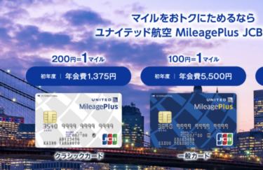MileagePlus JCBカード(一般)の魅力!マイル高還元で有効期限が無期限