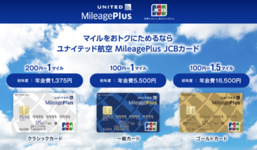MileagePlus JCBカード(ゴールド)の魅力!マイル高還元1.5%で有効期限が無期限