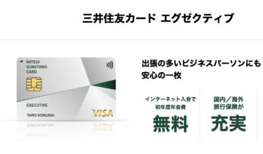 三井住友カードエグゼクティブの魅力!旅行保険が充実で初年度年会費無料