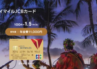 デルタ スカイマイルJCBカード(ゴールドカード)の魅力!年会費や審査は?還元率1.5%