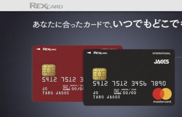 REX CARDの魅力!審査は?年会費無料でポイント還元率1.25%