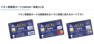 イオン首都高カードの魅力! 割引特典満載で車好き向け(年会費無料)