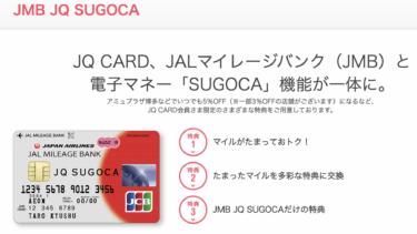 JMB JQ SUGOCAの魅力!JR駅ビルでもお得【年会費実質無料】