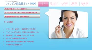フィリピン英会話ネット(PEN)の魅力!【便利なチケット制オンライン英会話】
