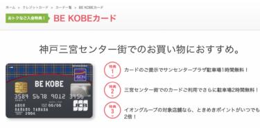 BE KOBEカードの魅力! 神戸三宮センター街での買い物にオススメ
