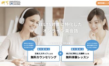Universal Speakingの魅力!IELTS対策向けオンライン英会話