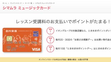 シマムラ ミュージックカードの魅力! 島村楽器のレッスン受講料の支払いでポイント