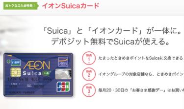 イオンSuicaカードの魅力!年会費・デポジット無料で使える