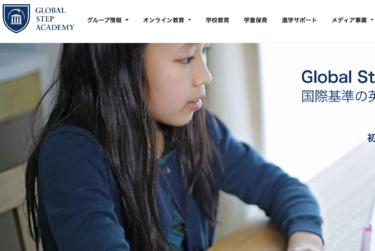 Global Step Academyの魅力!評判や口コミは?オンライン・インターナショナルスクール